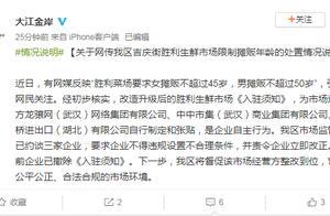 菜场要求女摊贩不超过45岁男摊贩不超过50岁?武汉市江岸区发布官方通报