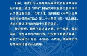 男子为吸粉牟利造谣称包养三名幼女 警方通报:行拘十五日
