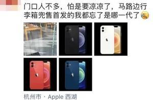 苹果店、华为店、百脑汇……iPhone12铺货首日,杭州手机商骑着小电驴来回奔走,心惊肉跳过了一天