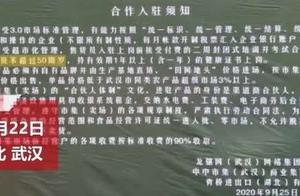 武汉一菜场要求男摊贩不超50岁、女摊贩不超45岁引发热议