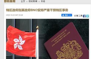 英国推进BNO港人签证政策,港府:严重干预香港特区事务