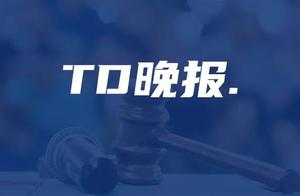 TD晚报 | 京沪高铁将推浮动票价 ;龙江航空将重新拍卖