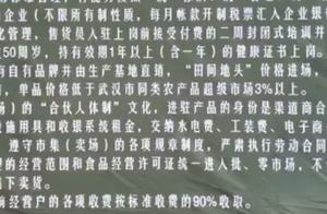 武汉菜场女45岁男50岁以上不能卖菜?当地回应系企业行为