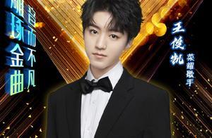 201024 王俊凯今晚《TOP荣耀时刻》预告《Beautiful》唱给每一个可爱的你
