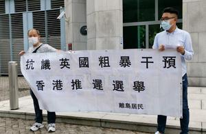 不顾北京、港府抗议 英国推BNO港人签证计划动机何在?