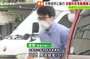 日本教师涉殴打同居中国女学生被逮捕!还限制吃饭上厕所次数