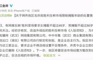 网传武汉一生鲜市场要求女摊贩不超过45岁?!官方回应来了