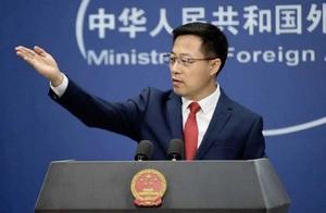 赵立坚:中方将考虑不承认英国国民海外护照作为有效旅行证件 | 每日金闻