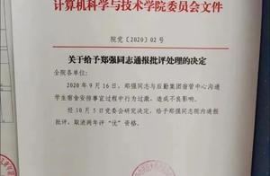 华中科技大学郑强教授声讨后勤,校方:通报批评,取消两年评优