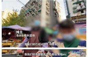武汉某菜场规定女售货员不超过45岁 律师:无效条款