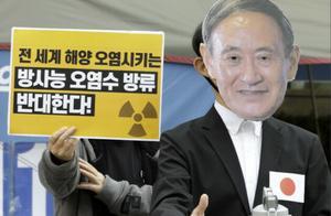韩媒社论:日本若强行将百万吨核污水排入海 后果自负