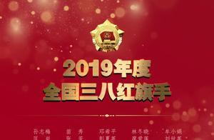 全国妇联表彰2019年度全国三八红旗手、全国三八红旗集体 (附名单)
