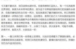 """真敢讲!马云刷屏:中国的银行还是当铺思想 害了很多企业家!中国金融没有系统性风险 因为""""没有系统"""""""