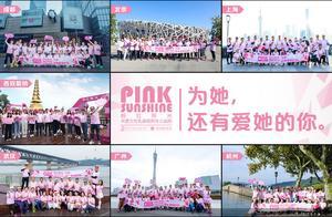全国联动,为爱奔跑!阳光保险发起粉红阳光女性关爱系列公益活动