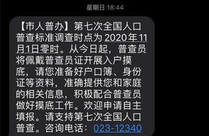 """警惕以""""人口普查""""为由索要验证码骗局!广东已有人被骗"""