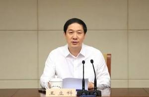 江苏省委常委、政法委书记王立科主动投案