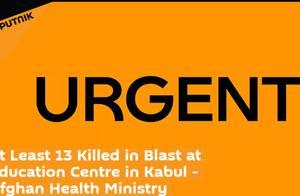 阿富汗首都教育中心爆炸:已致13死20伤 包括儿童