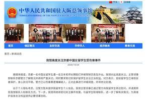 我驻大阪总领馆高度关注京都中国女留学生受伤害事件