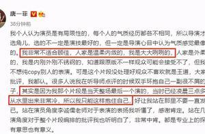唐一菲发长文回应退赛:不想演《回家的诱惑》,网友:节目组有点过了