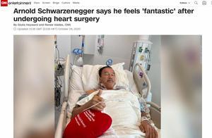 """再次接受心脏手术后,施瓦辛格自称""""感觉棒极了"""""""