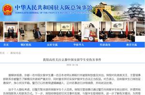 中国女留学生在京都遭老师长期殴打,驻大阪总领馆:密切关注事件发展