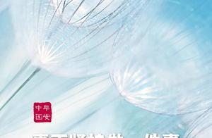 全国妇联授予朱婷等全国三八红旗手标兵荣誉称号;京沪高铁12月23日起将实行浮动票价机制丨财经早餐