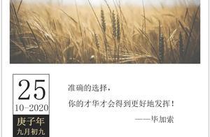 「2020.10.25」轻松早茶