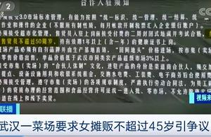 武汉一菜场公告引争议 女摊贩不能超过45岁?最新回应来了