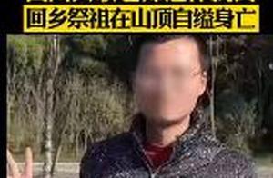 四川失联中学老师遗体找到,疑在埋葬其爷爷的山头自缢身亡