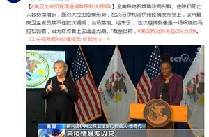 每经9点 | 新疆喀什地区开展全员核酸检测;美国副总统彭斯顾问新冠检测阳性;美卫生官员宣读疫情数据数次哽咽