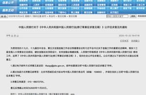 中国人民银行法将大修!这些条款值得关注→