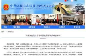 女留学生在日本遭受伤害,中国领事馆发声