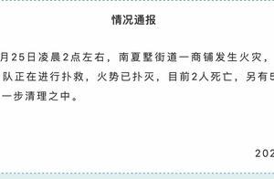 江苏常州一商铺发生火灾引燃周边商铺,目前已致2死5伤