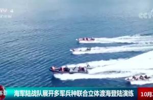 硬核!海军陆战队展开多军兵种联合立体渡海登陆演练
