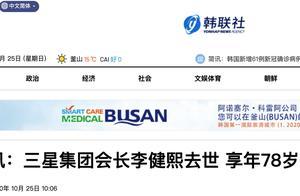 """三星集团会长李健熙病逝,身家173亿美元,曾被称为韩国的""""经济总统"""""""