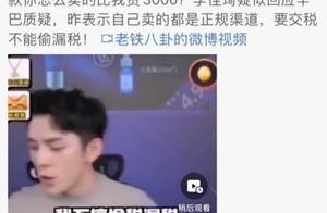 李佳琦回应辛巴价格质疑:我不偷税漏税