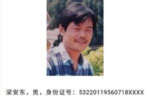 见到他们速报警!昆明云南警方悬赏通缉4名命案嫌疑人