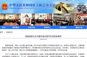 一名中国女留学生在日本遭老师长期殴打 中领馆回应