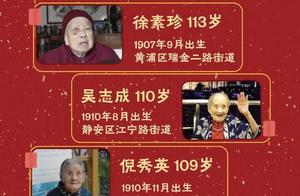 上海百岁寿星首破3000人,最高寿113岁!长寿秘诀分享