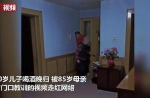 60岁儿子喝酒晚归被85岁妈妈惩罚,老婆偷偷给留门,网友:平淡的幸福