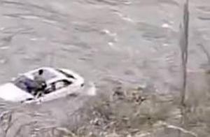 3人自驾九寨坠入岷江失联,视频曝光,一人曾蹲在车面等待救援
