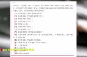 """上海限行政策大调整,新能源汽车销售""""火""""了吗?"""
