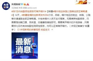 新疆发布会:外地游客持7日内核酸阴性报告可离开喀什