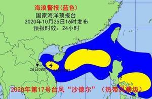 """台风""""莫拉菲""""紧随""""沙德尔""""即将在南海掀起巨浪"""
