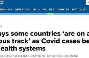 """最新警告!世卫组织总干事:多国新冠病例""""呈指数级激增"""",正走上""""危险轨道"""""""