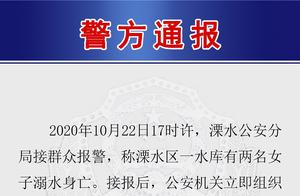 南京警方通报两名女子溺水身亡案:曾为同事 一人将同伴推下水库
