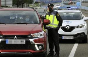 西班牙宣布再次进入国家紧急状态,全国实施宵禁