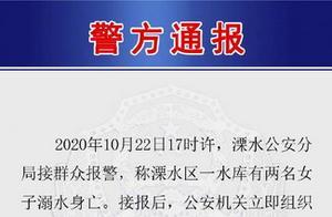 江苏一女子系鞋带被同伴推入水库,两人均已溺亡,警方通报来了