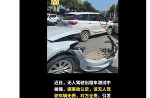 公司回应无人驾驶车辆被撞:事故纯属偶然