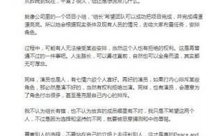 黄奕回应选唐一菲演艾莉:是坚持不同 双方都没错